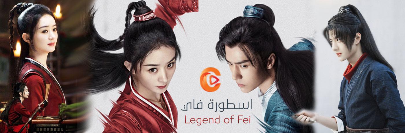 اسطورة فاي Legend Of Fei