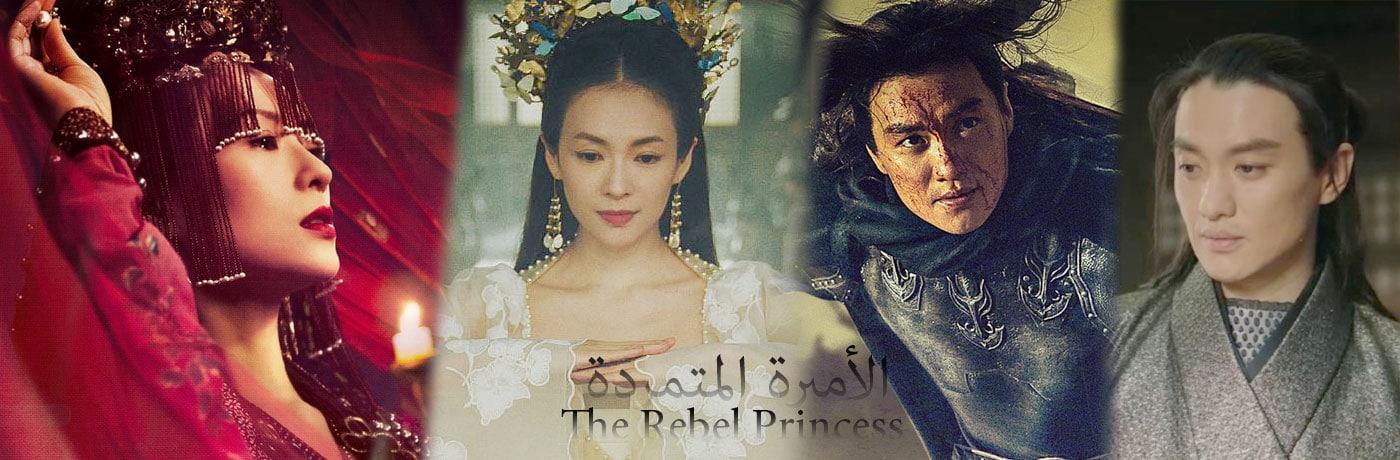 الأميرة المتمردة The Rebel Princess