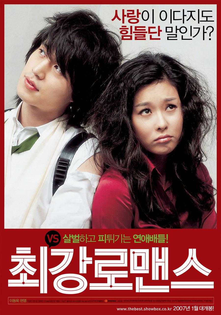 فيلم الثنائي المثالي The Perfect Couple